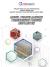 Buku Modul Pembelajaran Pengesahan Produk Bioplastik Berkaitan Inisiatif Biorosot dan Biokompos Johor (BBJ)